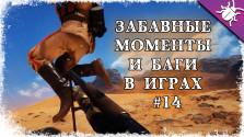 Забавные моменты и Баги в играх # 14