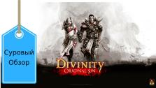 Обзор Divine Divinity Original Sin. Или о кулинарии в игростроении.
