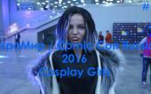 ИгроМир / Comic Con Russia 2016 — Cosplay Girls [#1]