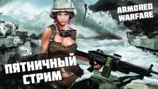Armored Warfare: Проект Армата Пятничный стрим
