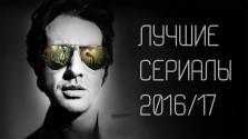 ТОП сериалы 2016-2017 года