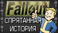 Интересные факты Fallout (Часть 2): Спрятанная История