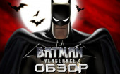 Batman Vengeance Обзор