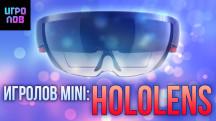 Microsoft HoloLens — дорогущее чудо