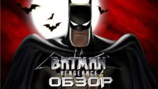 Batman Vengeance Обзор