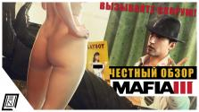 Mafia 3 Обзор без купюр | Удивительные приключения Клея