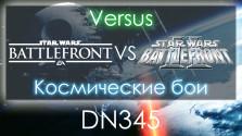 Star Wars: Battlefront 2 (2005) VS Star Wars: Battlefront (2015) Космические бои