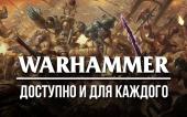 Warhammer доступно и для каждого