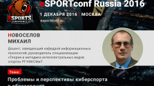 На eSPORTconf Russia 2016 выступит руководитель киберспортивной специализации РГУФКСМиТ