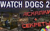 WATCH DOGS 2 первые ПАСХАЛКИ и СЕКРЕТЫ