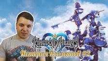 Ретроспектива Kingdom Hearts #2