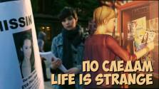 По следам Life is Strange: Эванджелин.