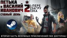 Квест «Петька и Василий Иванович 2: Судный день. Перезагрузка» вышел в Steam!