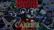 Аналитика В Вакууме. Carrier (Dreamcast)