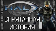 Интересные факты Halo: Спрятанная История