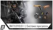 BATTLEFIELD 1 | Прокачка и кастомизация оружия