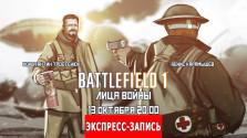 Экспресс-запись стрима по Battlefield 1 [Железный Battlefield]