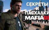 Секреты и Пасхалки в Mafia 3