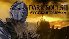 По поводу русской озвучки Dark Souls 3 от GameSVoiCE.
