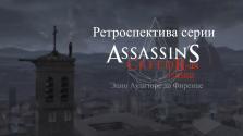 Ретроспектива Assassin's Creed. Глава II: Эцио Аудиторе да Фиренце