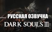 Русская Озвучка Dark Souls 3