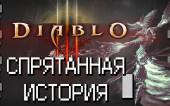 Интересные факты Diablo: Спрятанная История