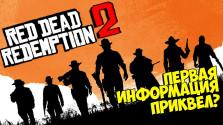 Red Dead Redemption 2 — Первая информация: приквел Red Dead Redemption?