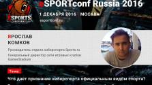 Гендиректор сети игровых клубов GamerStadium Ярослав Комков – спикер eSPORTconf Russia 2016