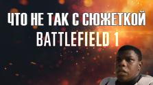 Что не так с сюжеткой Battlefield 1