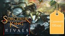 Обзор Sorcerer King. Rivals Или экономная стратегия