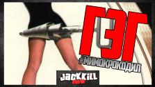 #мимокрокодил | ГЭГ Отвязное приключение — JackKilL_show