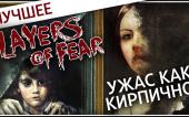 Ужас как кирпично | Лучшие моменты | Layers of Fear