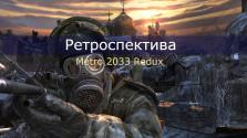 [Ретроспектива] История игры — Metro: 2033 Redux