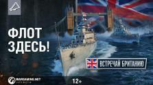 Британские крейсеры. Флот здесь!