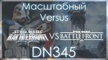 Масштабный Versus Star Wars: Battlefront 2 (2005) VS Star Wars: Battlefront (2015)