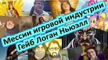 Мессии игровой индустрии Гейб Логан Ньюэлл