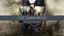 История компании — GSC Game World