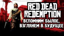 Red Dead Redemption Вспомним былое, взглянем в будущее