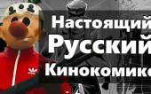 Майор гром, настоящий русский кинокомикс