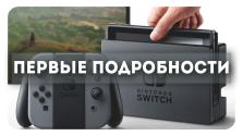 Nintendo Switch| Первые подробности