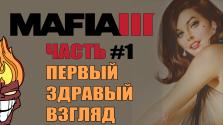 ЧЕСТНЫЙ ОСМОТР — Mafia III — Часть #1 [PC, ультра настройки] [HARD]