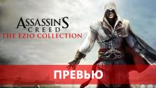 Assassin's Creed The Ezio Collection — рекомендую на 2/3