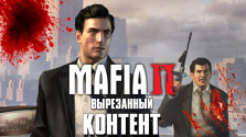 Mafia 2: Вырезанный контент