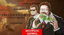 Экспресс-запись стрима «Sid Meier's Civilization VI. О дивный новый мир» или башня Дениса Карамышева и смех Константина Тростенюка