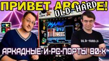 Аркадные игры 80х и их PC-порты — Привет, Old-Hard!