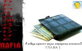 Прохождение Mafia the City of Lost Heaven (русский комментарий) серия 1