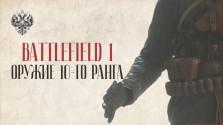 ОРУЖИЕ 10-го РАНГА | BATTLEFIELD 1 | Гайд