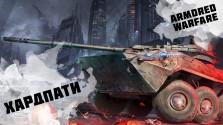 Хардпати — Armored Warfare [Стрим от 18.10]
