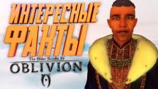 Интересные факты о TES 4: Oblivion — Знаете ли вы игры?