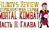 Filinov's Review — Ретроспектива серии Mortal Kombat. Часть 2. Главы 1-3.
